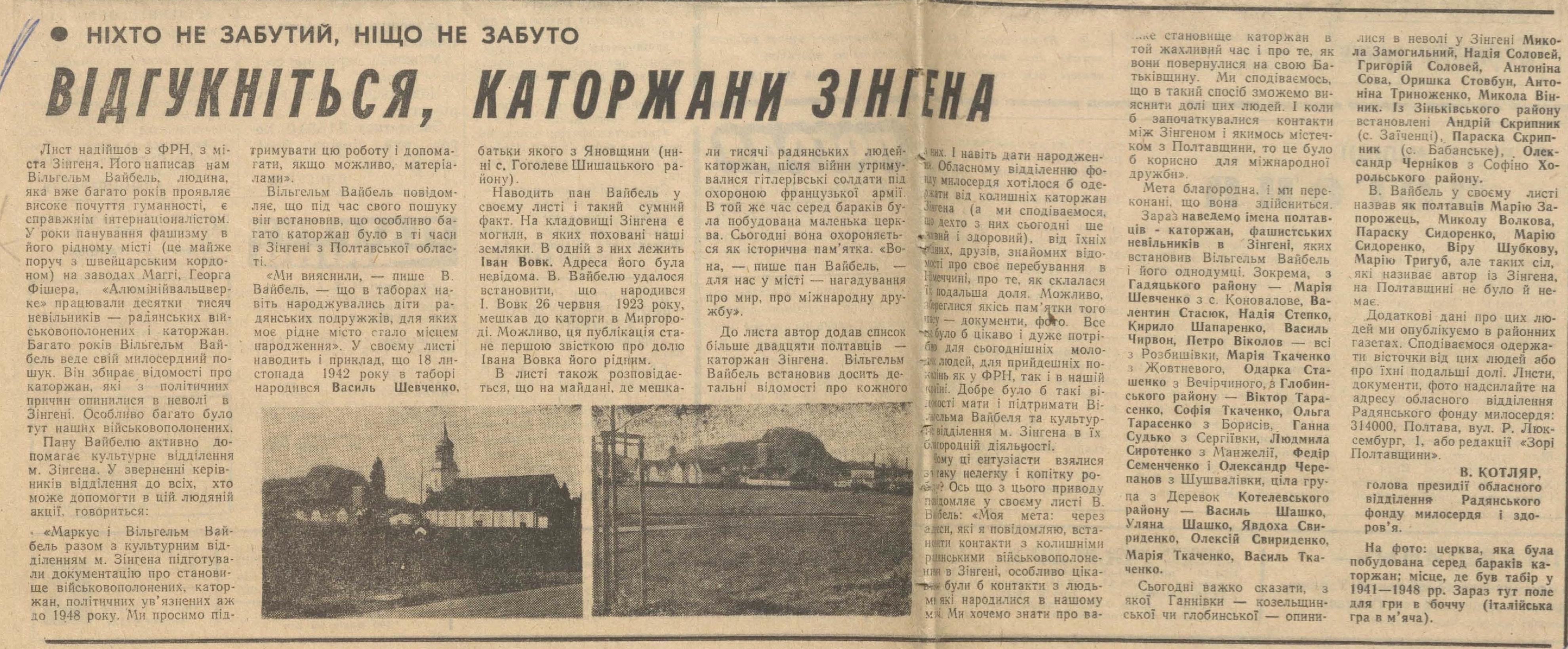 Август 1998 года, газета «Зоря Полтавщини». © Wilhelm Josef Waibel