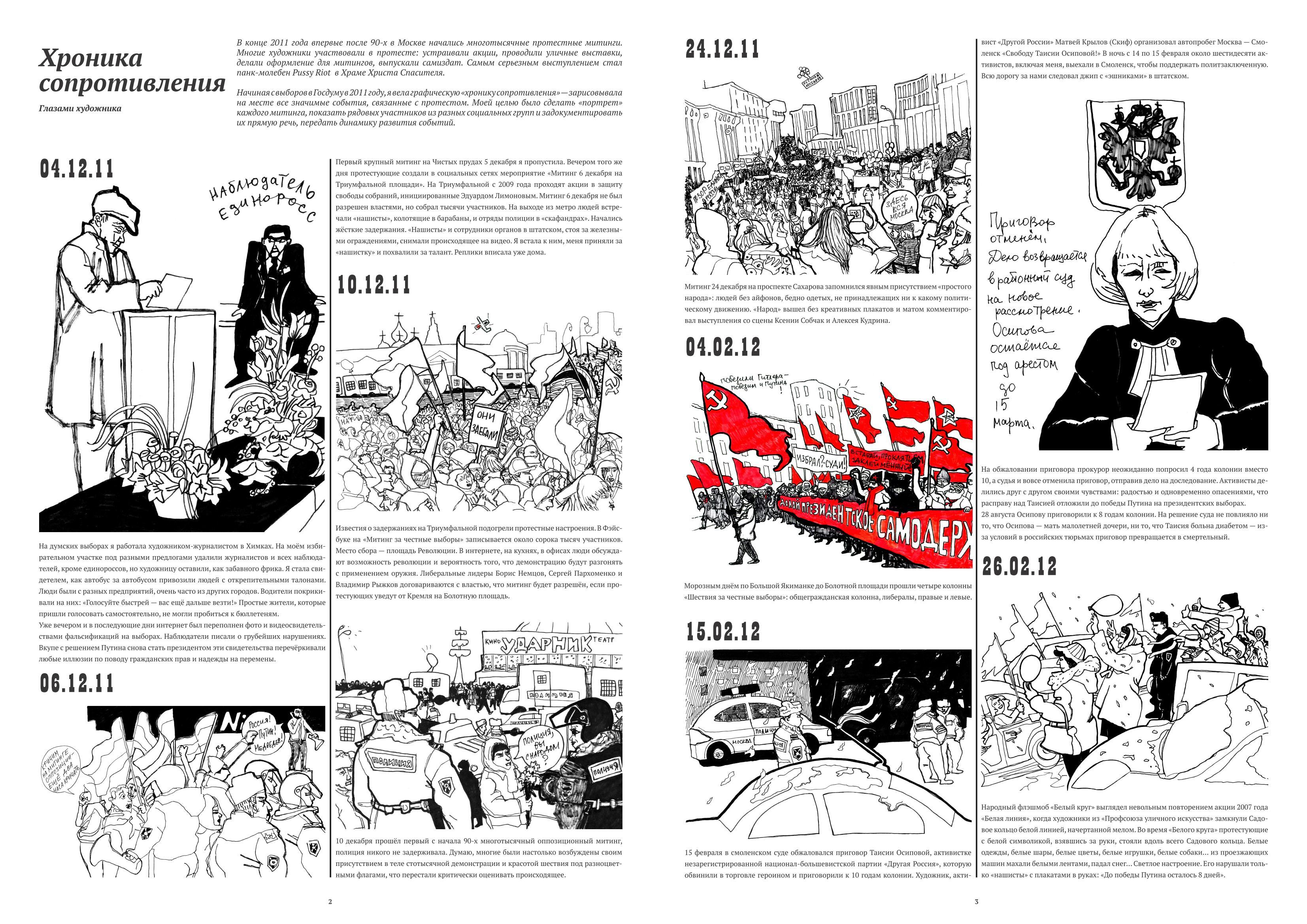 Es haben sich neue, spezifisch russische Genres entwickelt, wie die dokumentarisch-journalistische Graphic Reportage. Comic © Victoria Lomasko