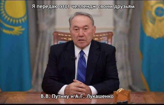 Ich gebe diesen Challenge weiter an meine Freunde / W. W. Putin und A. G. Lukaschenko