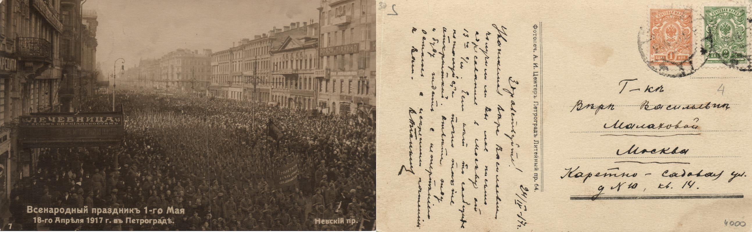 Die Postkarten zeigen 1917 als Jahr vielfältiger revolutionärer Ereignisse und Demonstrationen.