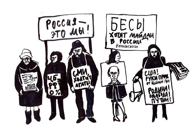 """""""Wir sind Russland"""", """"Medien, hört auf zu lügen"""", """"Heimat! Freiheit! Putin"""" – mit diesen und anderen Losungen stellen sich die NOD-Aktivisten auf die Straße / Illustrationen © Jekaterina Kassjanowa"""