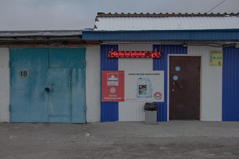 Laden für Motorenöle in zwei umgebauten Garagen / Foto© Oksana Ozgur