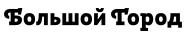 Bolshoi gorod