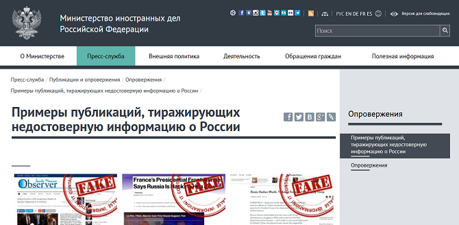 Die neue Rubrik auf der Website des russischen Außenministeriums soll Fake News entlarven / © Screenshot der Site www.mid.ru/nedostovernie-publikacii