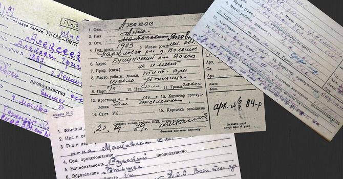 Ein einzigartiger historische Fundus an Informationen – die Registrierkarten der Häftlinge / Foto © gulagmuseum.org