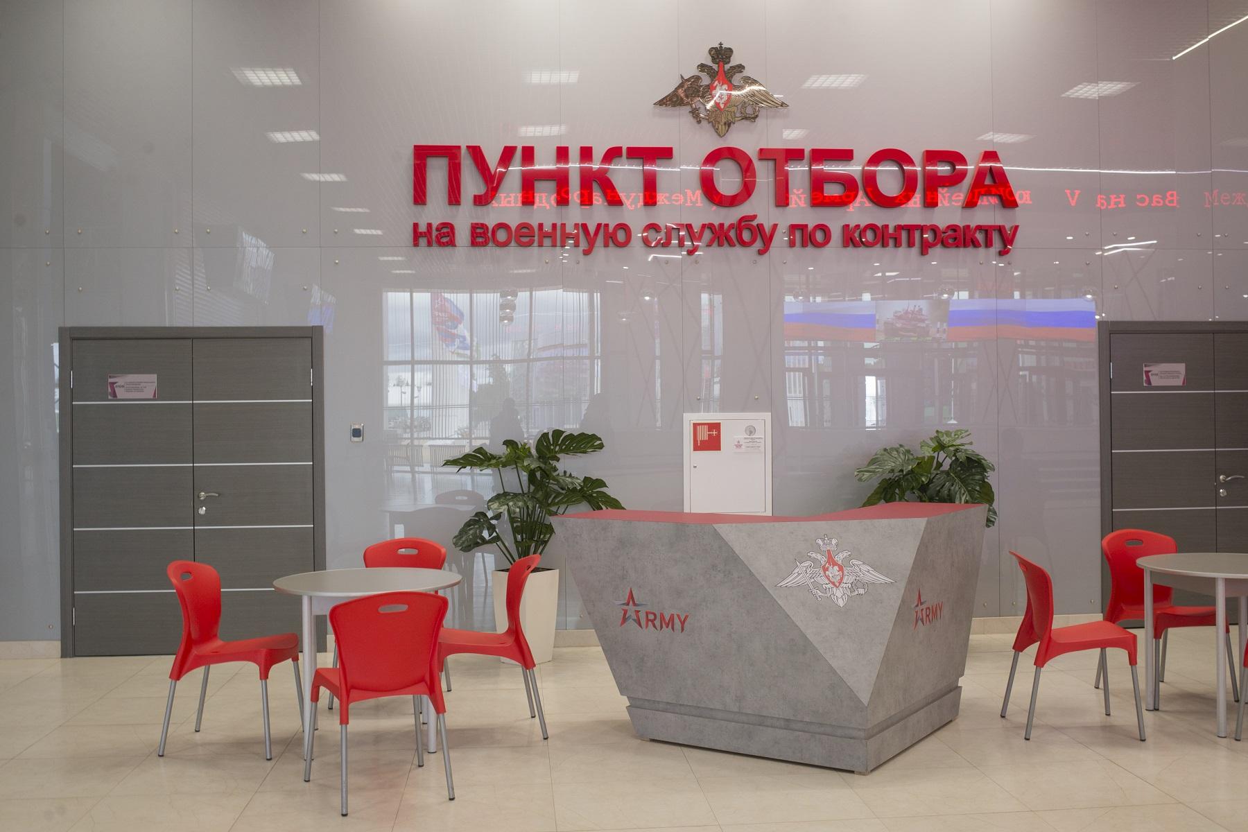 Musterungszentrum für Soldaten auf Zeit / Foto © Katya Deriglazova