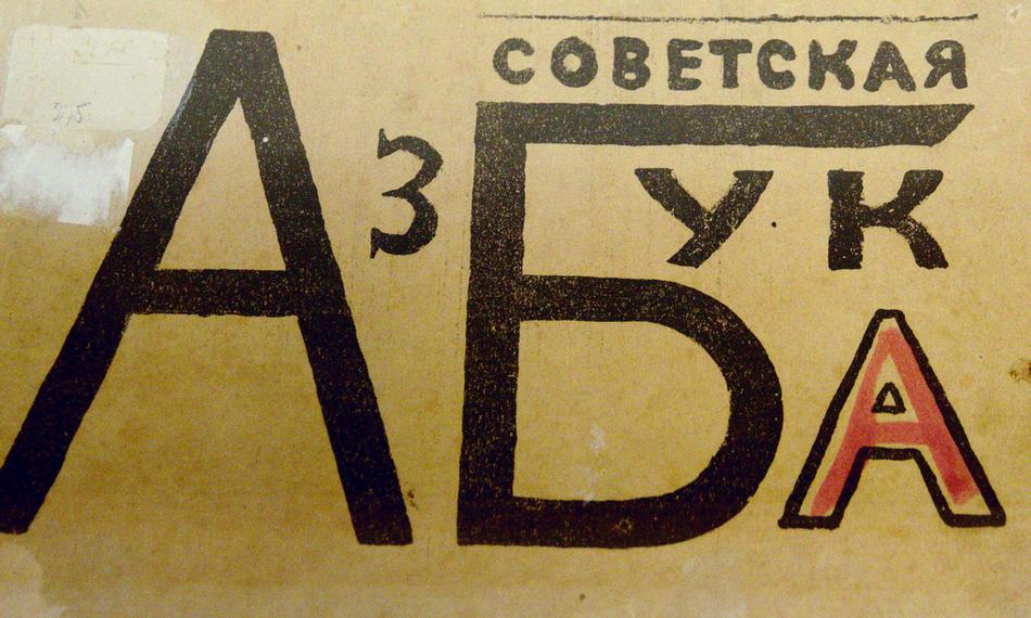 Mit der Reform von 1917 gingen tiefgreifende sprachliche Umwälzungen einher / Foto © FAndrey/flickr.com